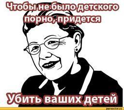 http://img1.joyreactor.cc/pics/post/Елена-Мизулина-педофилизм-педофилия-дети-289581.jpeg