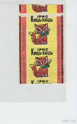 https://unc.ua/i2/17731/thumbs/big_etiketka-ot-konfet-iris-kis-kis-fabrika-karla-marksa-kiev_1575378.jpeg