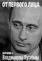 https://web.archive.org/web/20010809235226im_/http://putin2000.ru/images/book.jpg