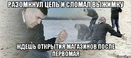 http://risovach.ru/upload/2014/05/mem/muzhik-na-peske_49379608_orig_.jpeg