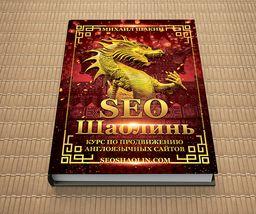 http://shakin.ru/wp-content/uploads/2019/07/seo-shaolin-nabor.jpg