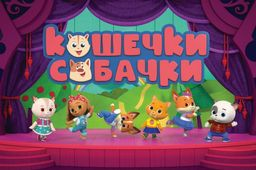 https://blog.parovoz.tv/wp-content/uploads/2020/03/KOSHECHKI-SOBACHKI-04-min.jpg