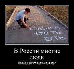 https://demotivatorium.ru/sstorage/3/2014/04/21163630556468/demotivatorium_ru_v_rossii_mnogie_ludi_45519.jpg