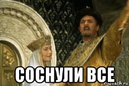 http://risovach.ru/upload/2019/07/mem/tancuyut-vse_212939859_orig_.png