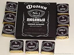 https://cs1.livemaster.ru/storage/3f/86/e8515380a3cd42f7a41d7fcd6476--suveniry-i-podarki-nabor-konfet-lyubimomu-muzhu.jpg