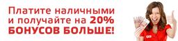 https://ogo1.ru/bitrix/templates/index/img/banners/bonus_20.png